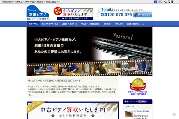 冨田ピアノ