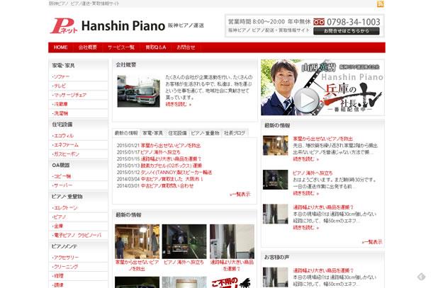 阪神ピアノ輸送