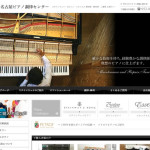 名古屋ピアノ調律センター