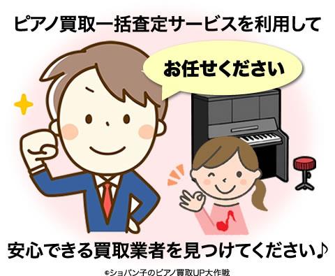 ピアノ買取一括査定サービスを利用して安心できる買取業者を見つけてくださいね♪