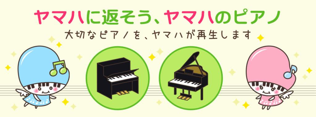 ヤマハピアノサービスの評判