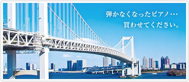 ピアノブリッジ横濱