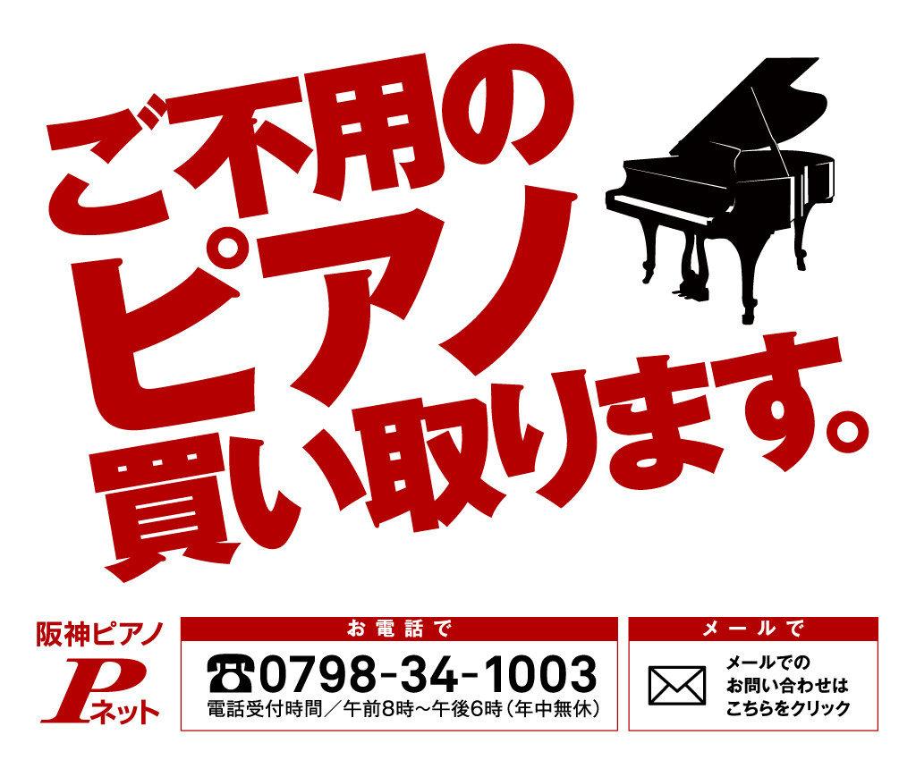 阪神ピアノ運送の評判