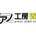 ピアノ工房関西