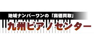 九州ピアノセンター