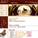 チバピアノ