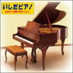 石田ピアノ調律プロモーション