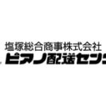 塩塚総合商事