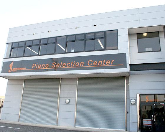 島村楽器ピアノセンター