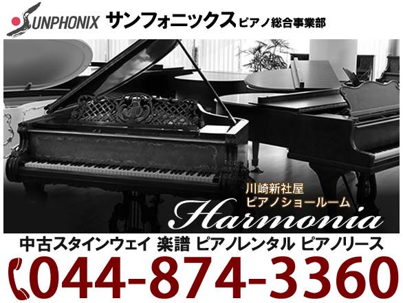 サンフォニックス ピアノ総合事業部