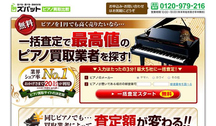 ズバットピアノ買取比較