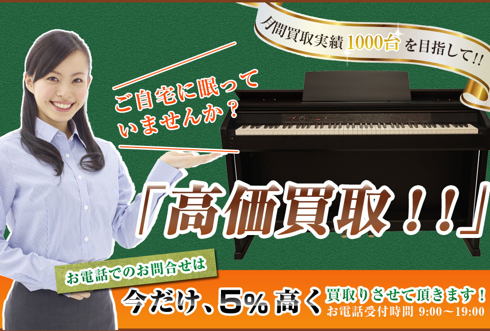 ピアノアルバ
