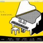 中国ピアノ運送株式会社