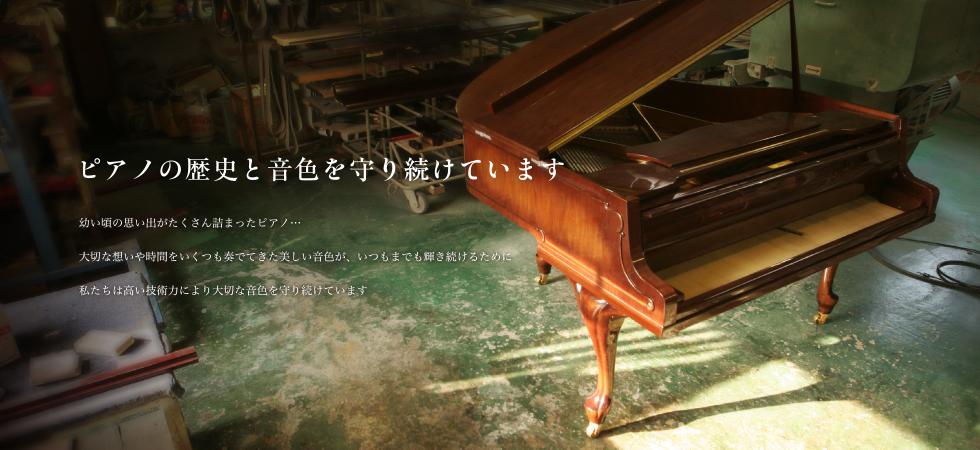 株式会社総合ピアノサービス