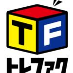 トレジャーファクトリー