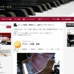 京阪ピアノサービス