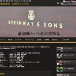 川本ピアノサービス
